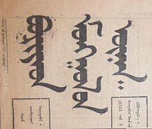 220px-Буряад-Монголон_унэн_1925